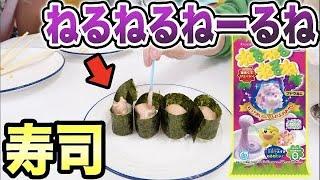 ねるねるねーるねの寿司作ってみたらとんでもない味に!?