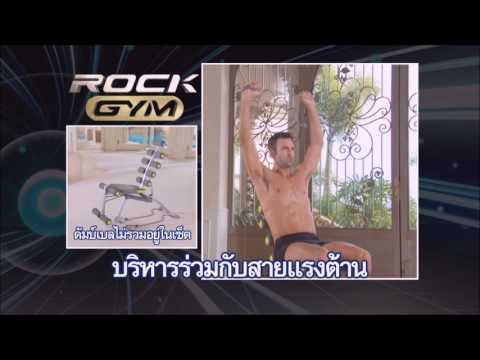 Rock Gym เครื่องบริหารแบบ All-in-one | TVdirect.tv | Best seller