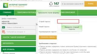 Как сменить пароль на вход в систему «Интернет-банкинг»