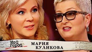Мария Куликова. Мой герой @Центральное Телевидение