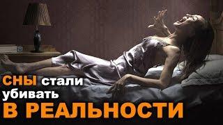 Боишься умереть во сне? Страшные рассказы. Мистические истории