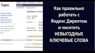 Как чистить неконвертабельные слова в Яндекс Директе.