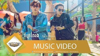 រាំគ្រលែង - T.O Ft. Tempo - Town VCD Vol 90【Official MV】