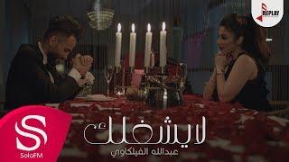 لايشغلك - عبدالله الفيلكاوي ( حصرياً ) 2020