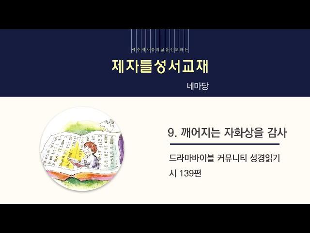 [제자들 성서교재] 네마당 - Chapter9
