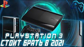 Обзор Sony Playstation 3 в 2021 году | История, плюсы и минусы, стоит ли покупать?