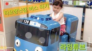 꼬마버스 타요 라바 장난감 게임기 놀이 Tayo the Little Bus Larva Toys Game ТАЙО Игрушки машинки 라임튜브
