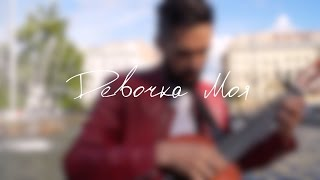 Вера Брежнева - Девочка Моя (theToughBeard Acoustic Cover)