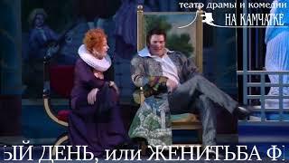 """""""Безумный день, или Женитьба Фигаро"""""""