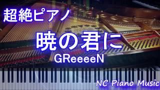 【超絶ピアノ】 「暁の君に」 GReeeeN (ドラマ『キャリア~掟破りの警察署長~』主題歌) 【フル full】