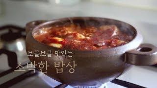 SUB)뚝배기 냄비밥과 두부찌개-소박한 밥상