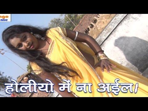होली में ना अइला Holiyo Me Na Aila ❤❤ Ballu Singh ❤❤ Bhojpuri Holi Songs New [HD]