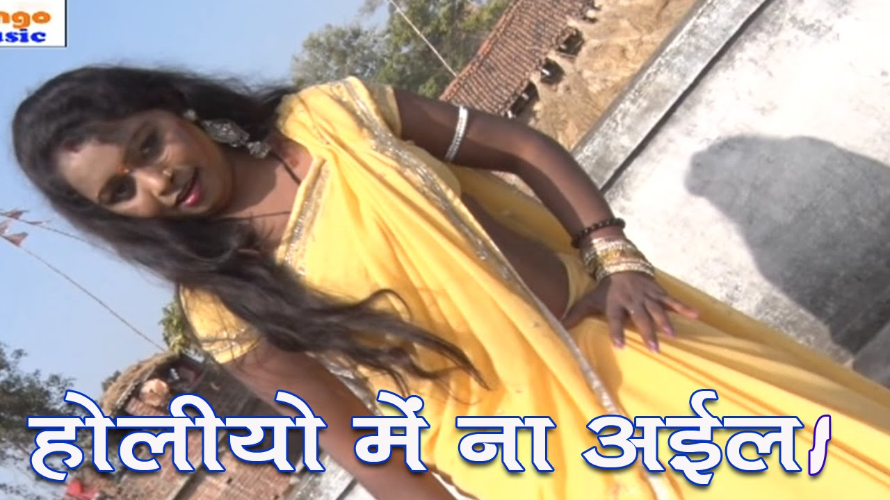 होली में ना अइला Holiyo Me Na Aila �� Ballu Singh �� Bhojpuri Holi Songs  New [HD] - YouTube