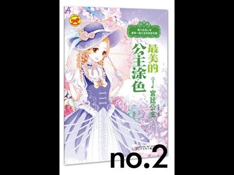 The Most Beautiful Princess Coloring No2