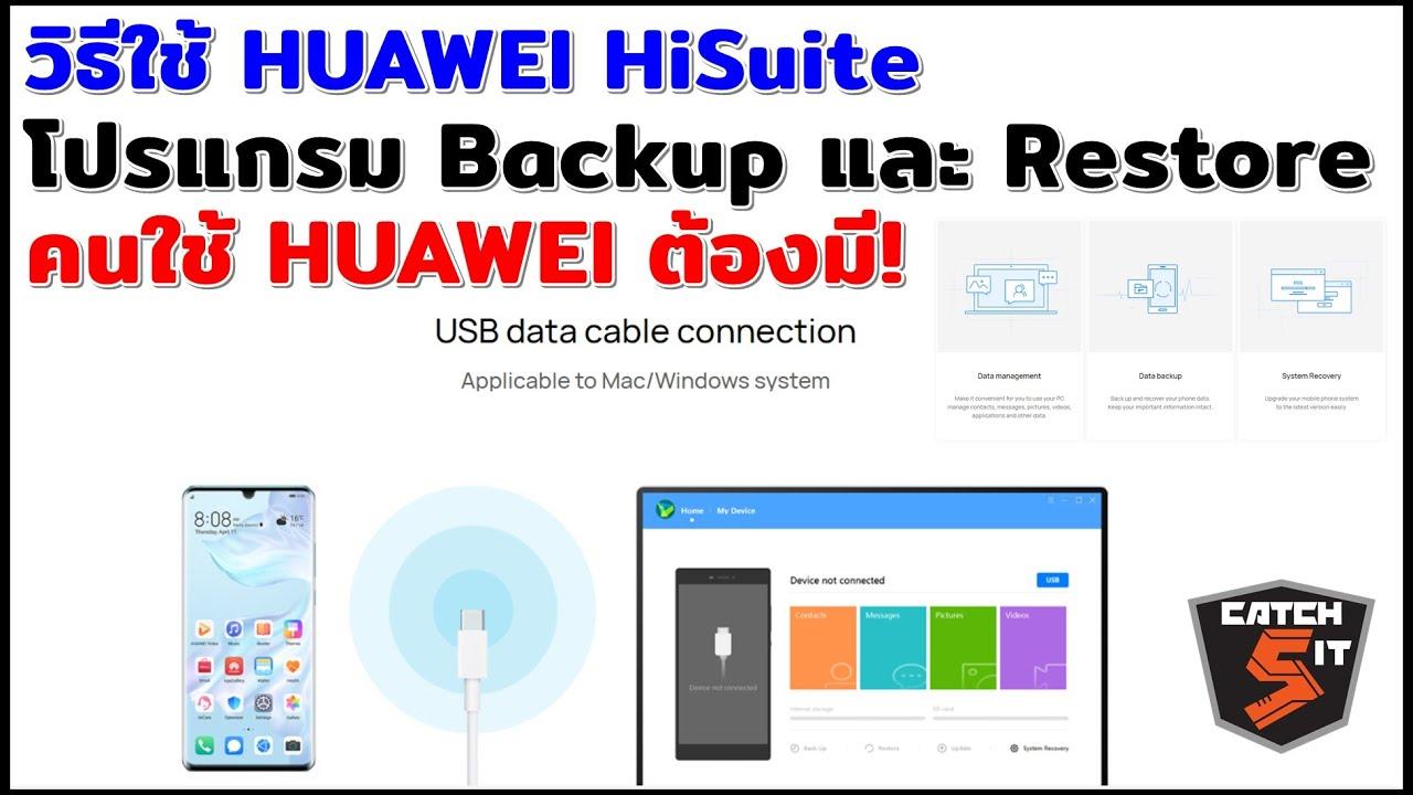 วิธีใช้ HUAWEI HiSuite โปรแกรม Backup และ Restore คนใช้ HUAWEI ต้องมี! #Catch5iT