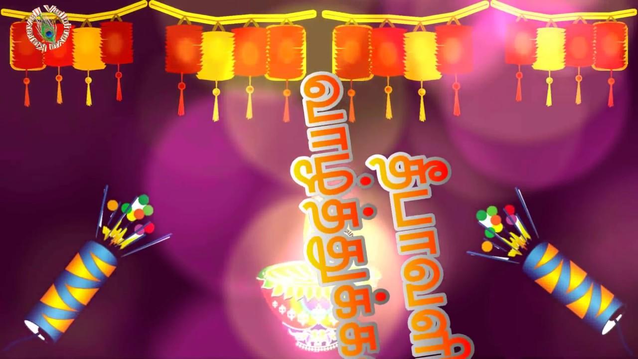 Happy deepavali wishes in tamilgreetingsmessagesanimatedwhatsapp happy deepavali wishes in tamilgreetingsmessagesanimatedwhatsapp videohd imageshappy diwali m4hsunfo