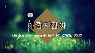 아깝지않아 - Kim Jong Kook , Hwang Chi Yeol , UV , Gray , LOCO ( Han , Rom )