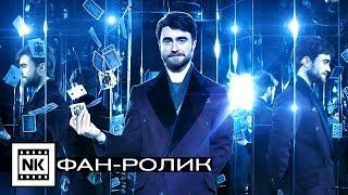 Иллюзия обмана 2 2016 [ Русский трейлер ] Фан-ролик