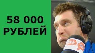 58 тысяч в месяц на семью чтобы «свести концы с концами». Дмитрий Потапенко