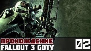 Fallout 3 GOTY Прохождение На Русском #2 - Мегатонна