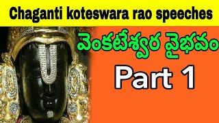 వెంకటేశ్వర వైభవం Part 1 sri Chaganti koteswara rao Speeches 2018 venkateswara vaibavam