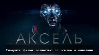 Фильм про собаку робота Аксель. Аксель (2018) - A.X.L.