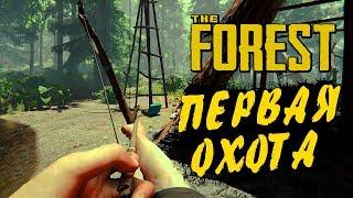 THE FOREST ● Прохождение Ко-оп #2 ● СОЗДАЛИ ЛУК И ПЕРВАЯ ОХОТА! ВЫЖИВАНИЕ НА ОСТРОВЕ!