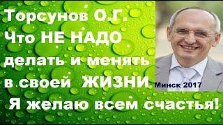 Торсунов О.Г. Что НЕ НАДО делать и менять в своей  ЖИЗНИ. Минск 2017