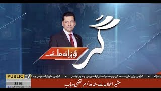Gar Tu Bura Na Mane with Faisal Qureshi | 10 December 2018 | Public News