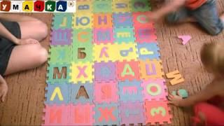 00396# Килимок-пазли. Букви (Маша 4 м, Марк 3.5 м)