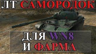 ЛТ САМОРОДОК ДЛЯ ПОДНЯТИЯ WN8 И ФАРМА СЕРЕБРА World of Tanks