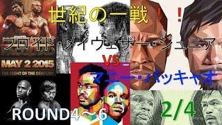 メイウェザー VS パッキャオ ボクシング世紀の一戦② ROUND4〜6 2/4