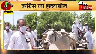 Petrol Diesel Price Hike: Bikaner में साईकिल, बैलगाड़ी से किया विरोध | Congress Protest