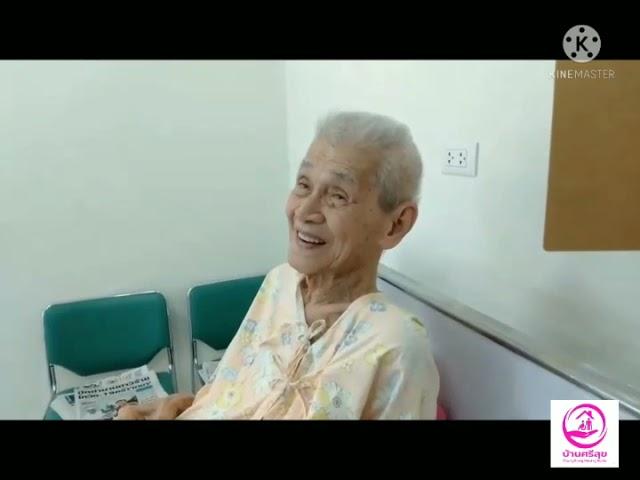 ชีวิตในวัยเกษียณที่บ้านพักผู้สูงอายุ ศรีสุขเมืองทอง Nursing Home Care