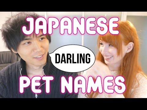 Japanese Pet Names ♡ What To Call Your Partner? ハニーって本当に呼ぶの?