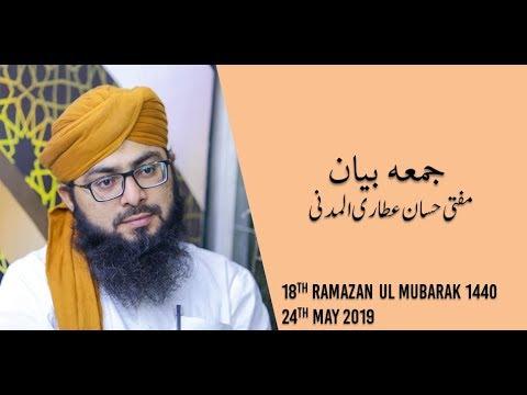 jumua-bayan-(24-5-2019)-|-mufti-hassan-attari