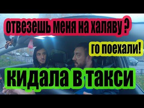 Кавказец кинул таксиста