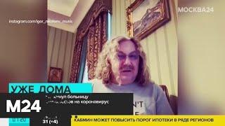 Игоря Николаева выписали после отрицательных тестов на коронавирус - Москва 24