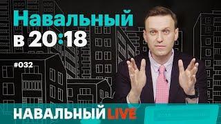 Навальный в 20:18. 14 декабря