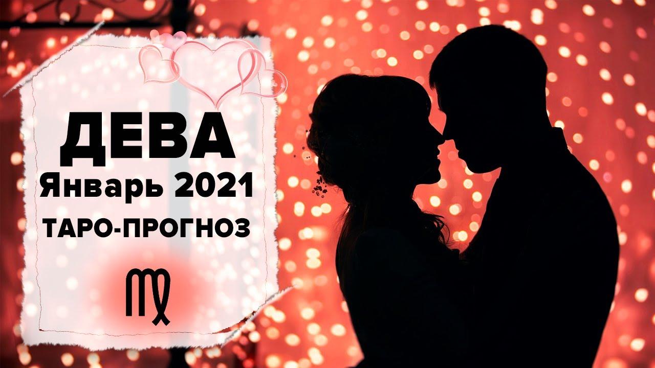 ЛЮБОВЬ ❤️ ДЕВА ♍ ЯНВАРЬ 2021 Таро расклад   Девы Любовь таро гороскоп