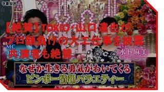 20日放送の「幸せ!ボンビーガール」(日本テレビ系)で、 TOKIO・山口...