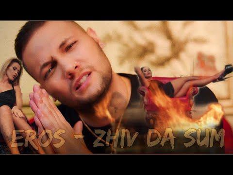Ерос - Жив да съм / Eros Zhiv da sum  Official 4K VIDEO