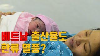 베트남 출산율도 한류인가? 육아비용 부담에 출산율 저조