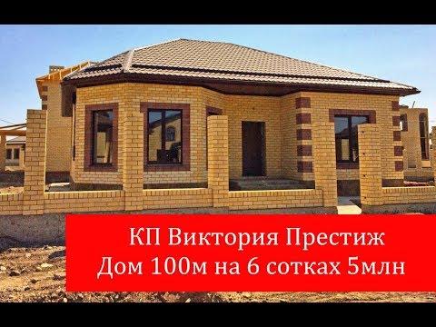дом 100м на 6 сотках 5,1млн