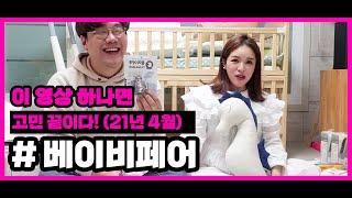 2021 코엑스 베이비페어|출산용품|육아용품 플렉스했어…