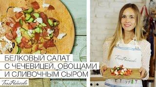 Как приготовить вкусный салат с чечевицей?