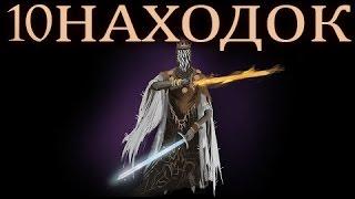 Dark Souls 3 - 10 Удивительных Находок Сообщества