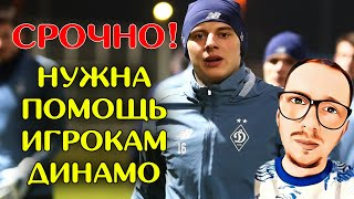 Давайте поможем нищим футболистам Динамо Киев Новости футбола сегодня