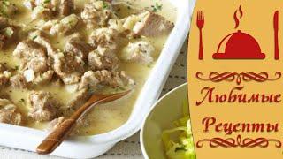 Рецепт Свинины с яблоками под сырным соусом, объедение.