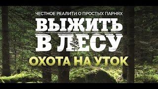 Выжить в лесу: Охота на уток(Готовы ли вы к охоте на уток? Сможете ли отрубить пойманной дичи голову? А выпотрошить и приготовить? Теперь..., 2015-12-08T13:22:06.000Z)